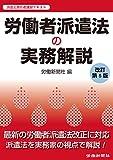 労働者派遣法の実務解説 改訂第5版