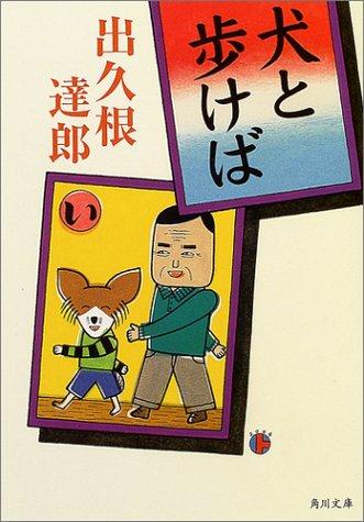 犬と歩けば (角川文庫)の詳細を見る