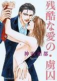 残酷な愛の・虜囚 (ダイヤモンドコミックス)