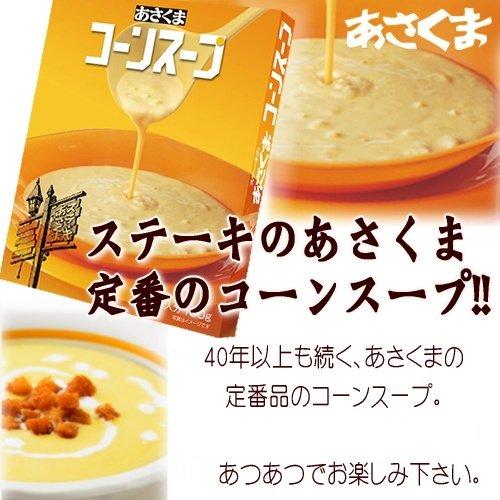 あさくまコーンスープ(180g)×5個