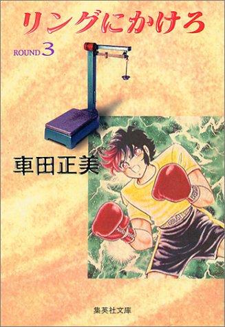 リングにかけろ (3) (集英社文庫―コミック版)