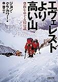 エヴェレストより高い山 登山をめぐる12の話 (朝日文庫) | ジョン・クラカワー, 森 雄二 |本 | 通販 | Amazon