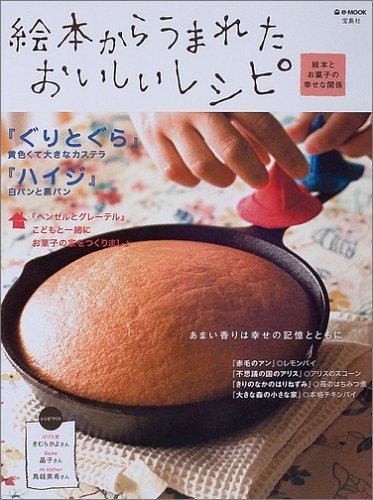 絵本からうまれたおいしいレシピ ‾絵本とお菓子の幸せな関係‾ (e‐MOOK)の詳細を見る