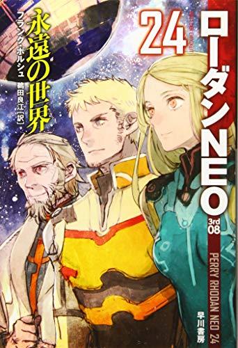 永遠の世界 (ハヤカワ文庫SF)