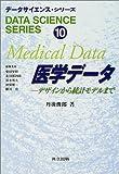 医学データ―デザインから統計モデルまで (データサイエンス・シリーズ)