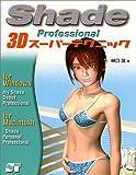 Shade Professional 3Dスーパーテクニック