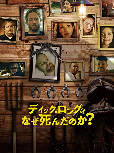ディック・ロングはなぜ死んだのか?(字幕版)
