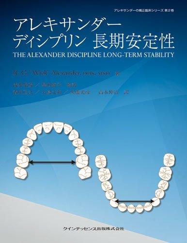 アレキサンダーディシプリン 長期安定性 (アレキサンダーの矯正臨床シリーズ)