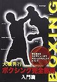 ボクシング完全教則 入門篇[DVD]
