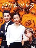百万本のバラ DVD-BOX 6[DVD]
