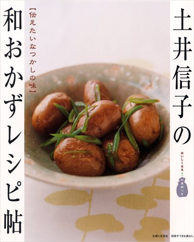 土井信子の和おかずレシピ帖―伝えたいなつかしの味 (別冊すてきな奥さん)