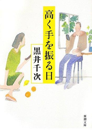 高く手を振る日 (新潮文庫)の詳細を見る