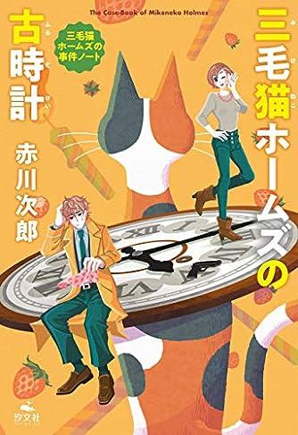 三毛猫ホームズの古時計 (赤川次郎 三毛猫ホームズの事件ノート)