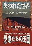 失われた世界 (ハヤカワ文庫SF)