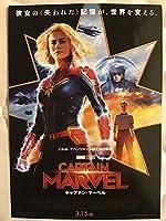 映画 CAPTAIN MARVEL キャプテン・マーベル チラシ ・非売品