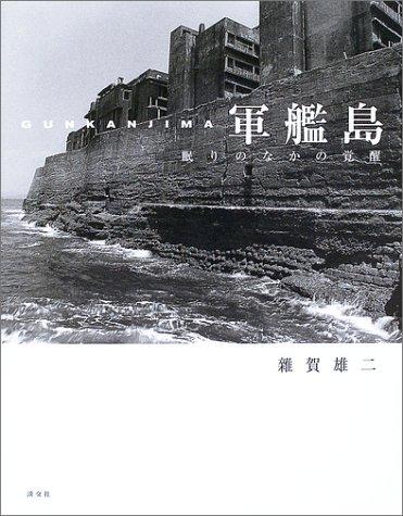 軍艦島―眠りのなかの覚醒