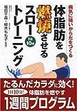 体脂肪を燃焼させるスロートレーニング―病気に強いからだをつくる