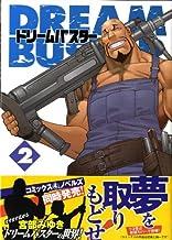 ドリームバスター (2) (リュウコミックス)