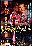 DVD未公開『トラブルナイト in L.A.』