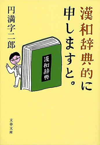 漢和辞典的に申しますと。 (文春文庫)の詳細を見る