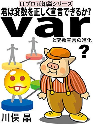 君は変数を正しく宣言できるか? varと変数宣言の進化 (ITプロ豆知識シリーズ)