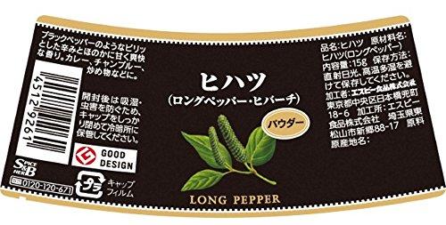 エスビー食品 S&B ヒハツ パウダー 15g×5本