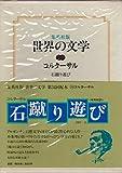 世界の文学〈29〉コルターサル 石蹴り遊び(1978年)