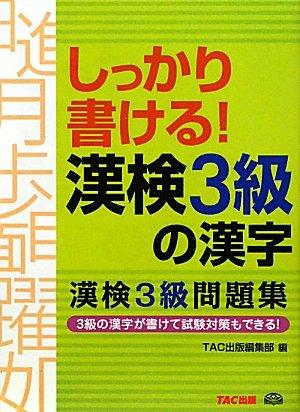 しっかり書ける!漢検3級の漢字―漢検3級問題集