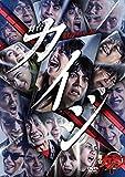 舞台「賭博黙示録カイジ」DVD