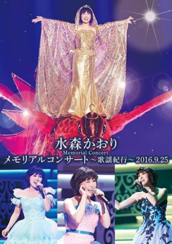 [画像:水森かおり DVD全8巻セット]
