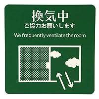 コロナ対策 シール ステッカー 換気 窓 3枚入り 正方形 20㎝×20㎝ 防水 耐水 耐熱 滑り止め加工 再剥離 ラミネート 屋内 店舗用 「換気中」 「ご協力お願いします」 ソーシャルディスタンス sdV02 (グリーン)