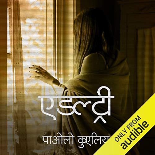 Adultery (Hindi Edition) cover art