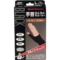 山田式手首保護サポーター 手首らくらくサポーター ブラック Lサイズ 1枚入 ×8個セット