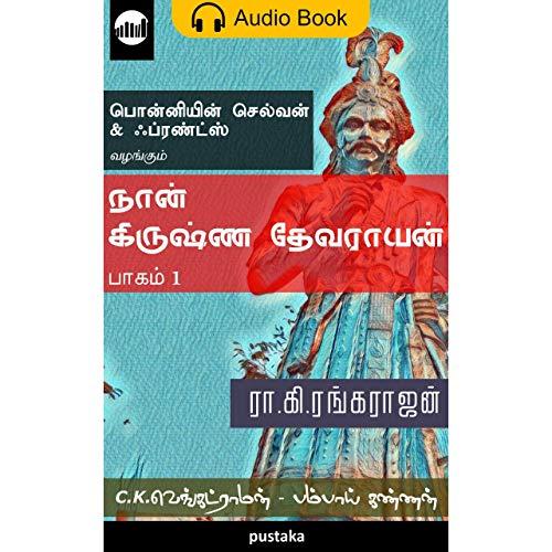 Naan Krishna Devarayan - Part 1 cover art