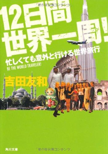 12日間世界一周!  忙しくても意外と行ける世界旅行 (角川文庫)の詳細を見る