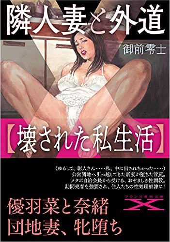 隣人妻と外道【壊された私生活】 (フランス書院文庫X)