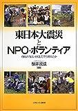 東日本大震災とNPO・ボランティア: 市民の力はいかにして立ち現れたか