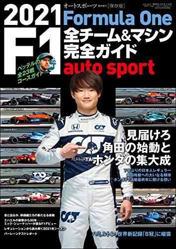 AUTOSPORT (オートスポーツ) 特別編集 2021 F1全チーム&マシン完全ガイド AUTOSPORT特別編集