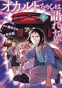 オカルトちゃんは語れない(4) (ヤングマガジンコミックス)