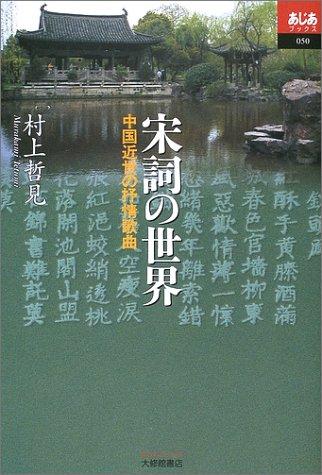 宋詞の世界―中国近世の抒情歌曲 (あじあブックス)