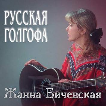 Russkaja Golgofa
