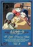 小公女(プリンセス)セーラ(9)[DVD]