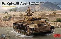 ライフィールドモデル 1/35 ドイツ陸軍 3号戦車J型 w/連結組立可動式履帯 & フルインテリア プラモデル RFM5072