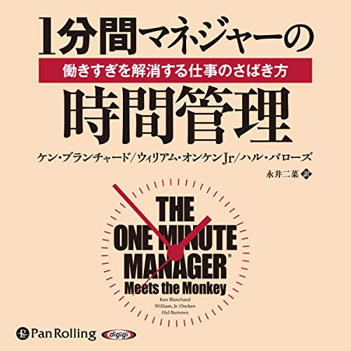 『1分間マネジャーの時間管理 働きすぎを解消する仕事のさばき方』のカバーアート