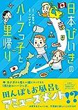 日本びいきのハーフっ子と里帰り (コミックエッセイの森)