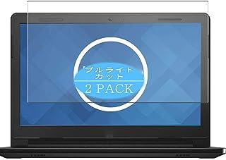 2枚 VacFun ブルーライトカット フィルム , Dell Inspiron 15 3000 (3552) 15.6インチ 向けの ブルーライトカットフィルム 保護フィルム 液晶保護フィルム(非 ガラスフィルム 強化ガラス ガラス ケース ...