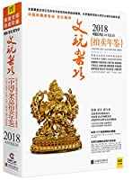 2018 Chinese art auction yearbook collectables - autograph miscellaneous(Chinese Edition)