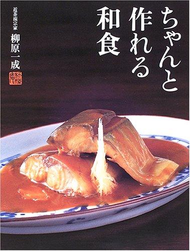 ちゃんと作れる和食