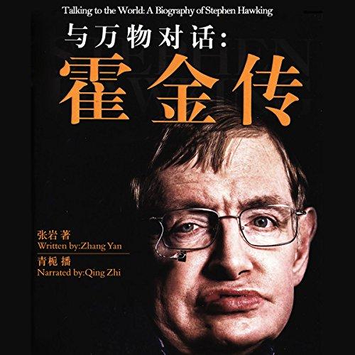 与万物对话:霍金传 - 與萬物對話:霍金傳 [Talking to the World: A Biography of Stephen Hawking] audiobook cover art