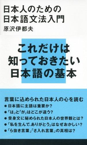 日本人のための日本語文法入門 (講談社現代新書)